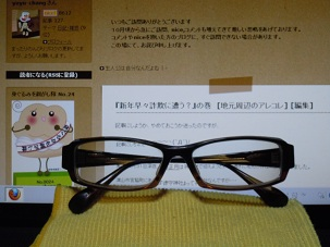 パソコン用メガネ.JPG
