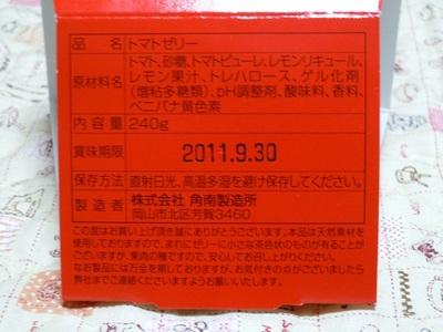 03 完熟トマトゼリー.JPG