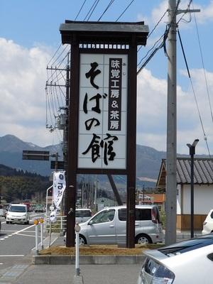 11 蒜山 そばの館.JPG