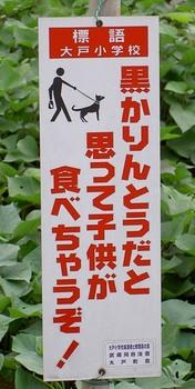 かりんとう.jpg