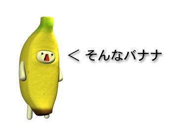 そんなバナナ.jpg