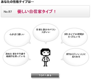 性格.jpg