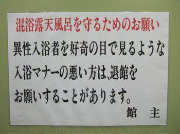 露店風呂.jpg