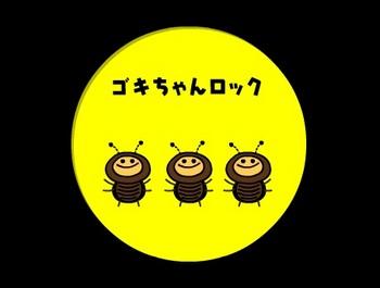 ゴキちゃんロック.jpg