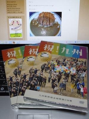 九州新幹線 DVD.JPG