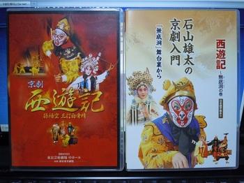 京劇DVD.JPG