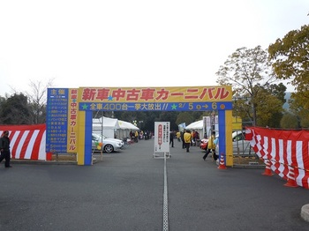 新車・中古車カーニバル1.JPG